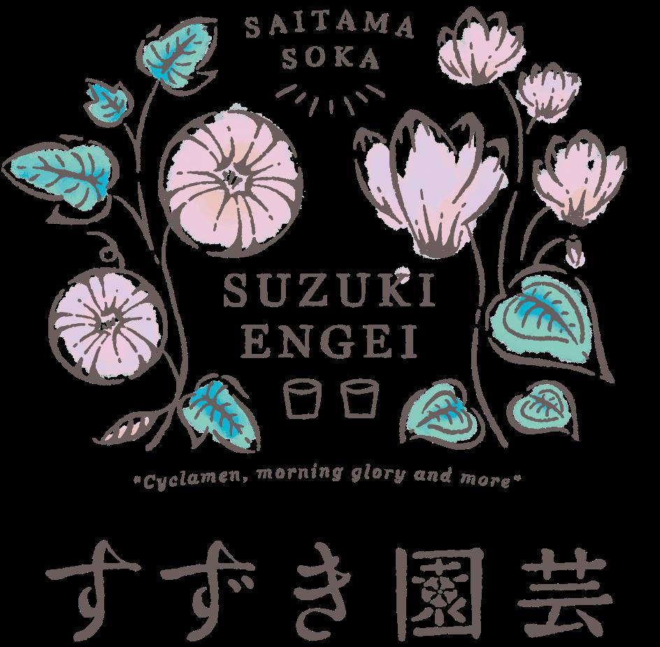 すずき園芸[埼玉県草加市]朝顔とシクラメンの花処
